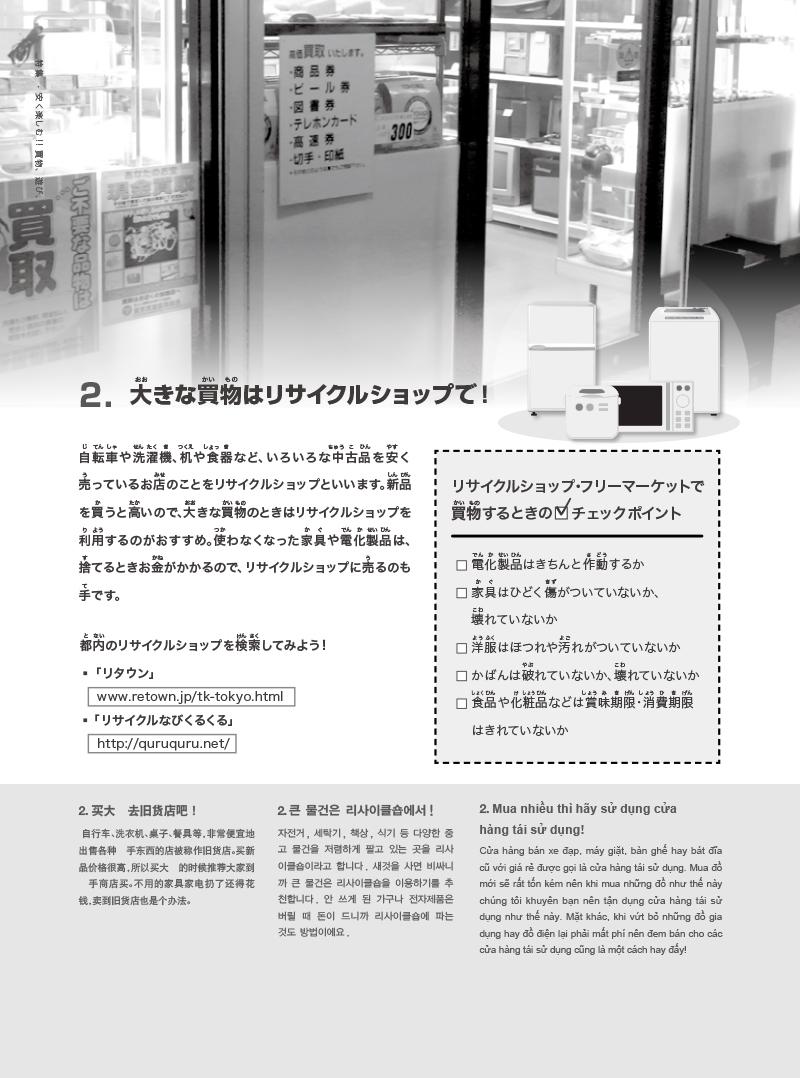 ebook-201502-14 のコピー.jpg