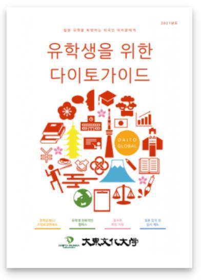 일본대학 다이토분카대학 후기출원3.JPEG