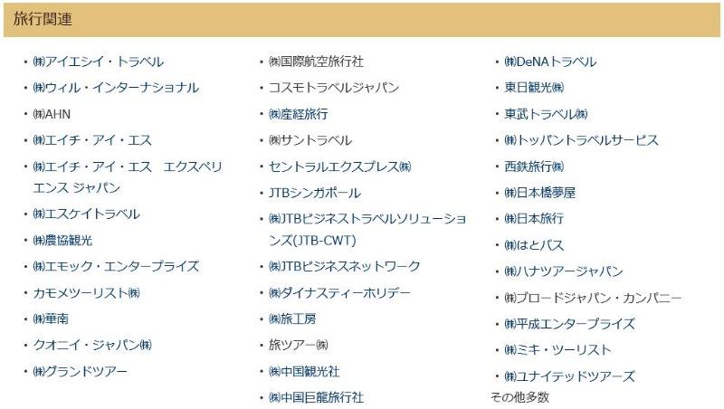 일본취업에 강한 호스피탈리티투어리즘전문학교3.JPEG