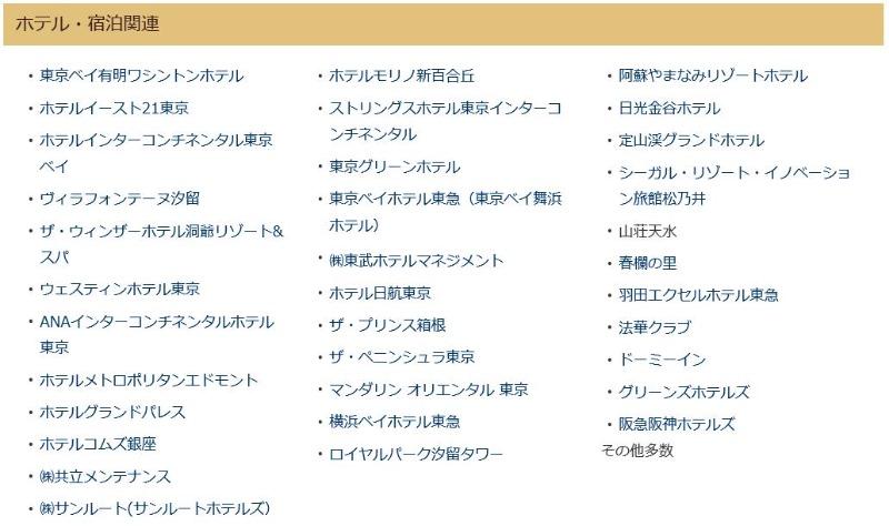 일본취업에 강한 호스피탈리티투어리즘전문학교4.JPEG