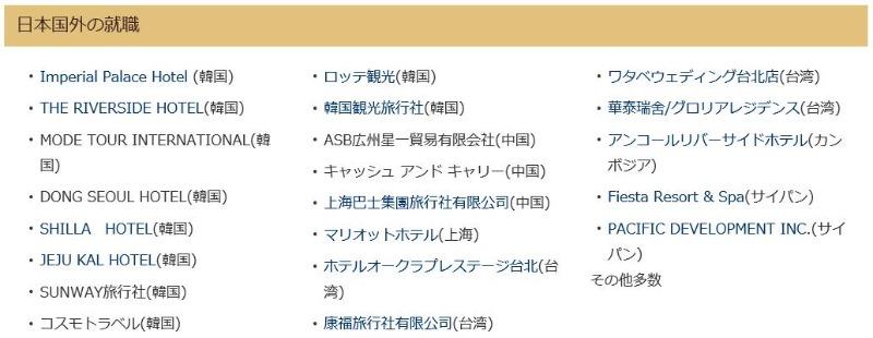 일본취업에 강한 호스피탈리티투어리즘전문학교6.JPEG