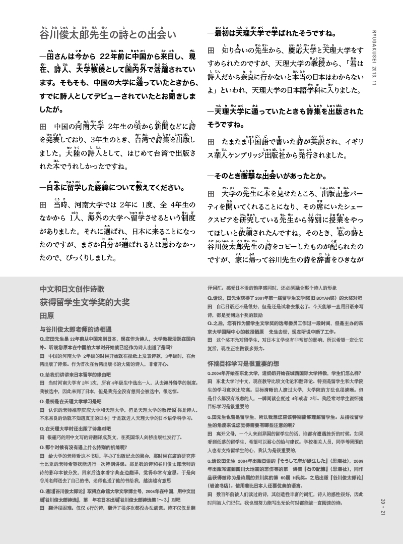 201311-23 のコピー.jpg