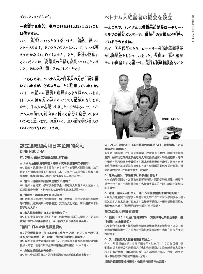 201308-33 のコピー.jpg