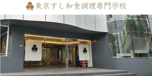 도쿄스시와쇼쿠 조리전문학교 도시락조리실습.JPG