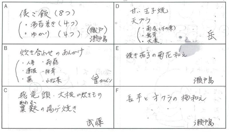 도쿄스시와쇼쿠조리전문학교 도시락조리실습 3.JPEG