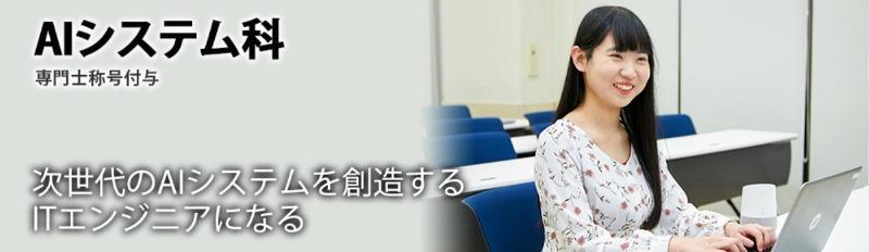 일본전자전문학교 AI시스템과 공모전 그랑프리 4.JPEG