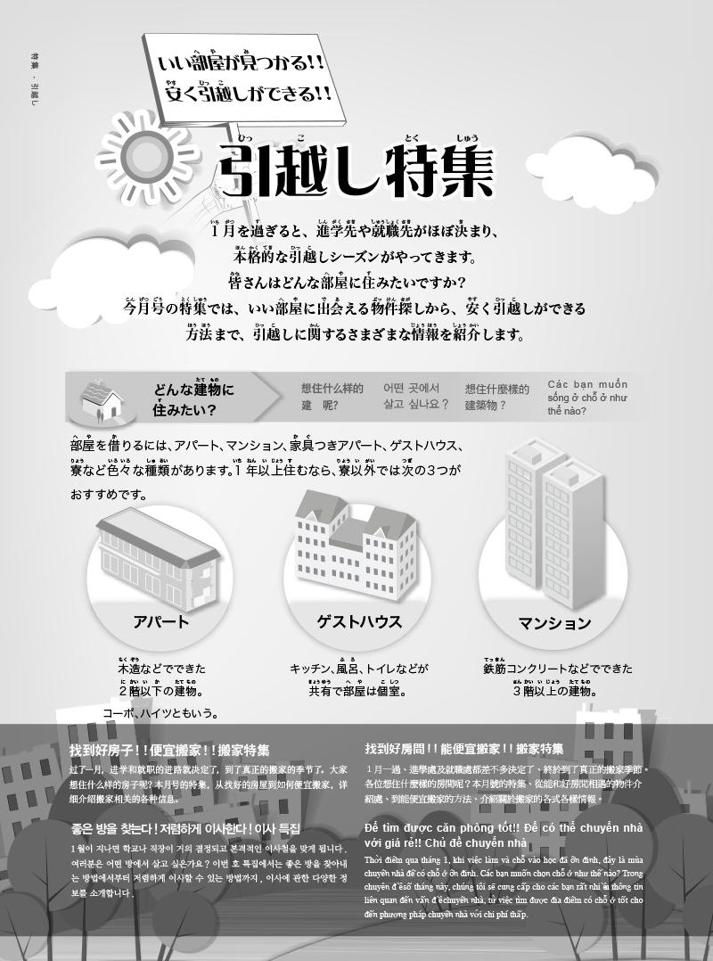 【留学生】201402-21 のコピー.jpg
