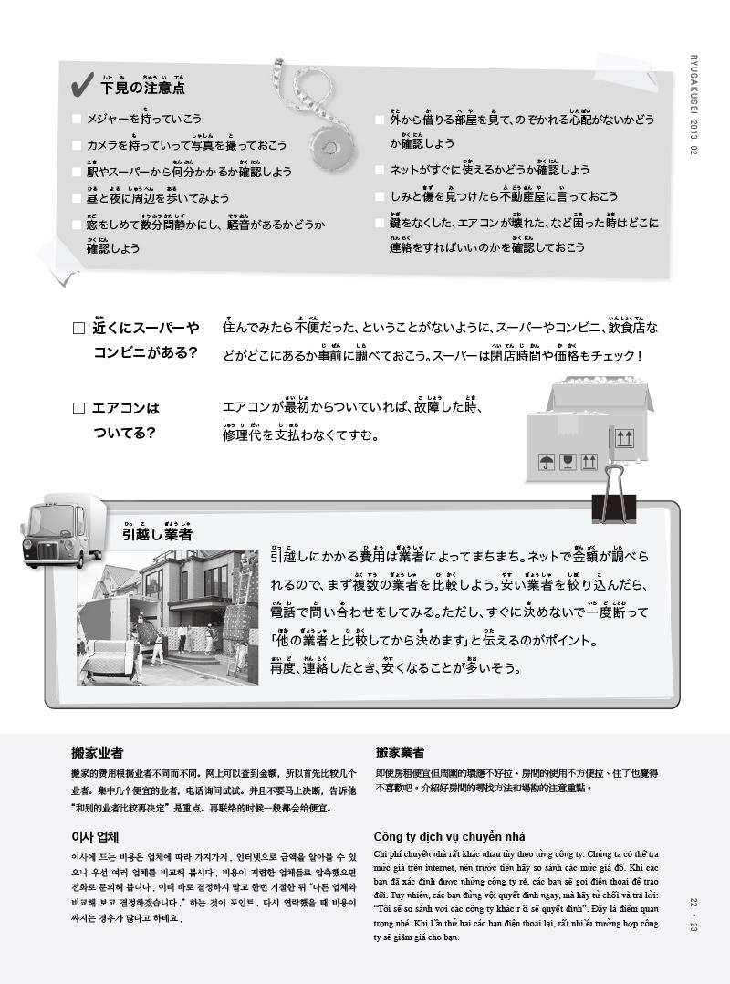【留学生】201402-24 のコピー.jpg