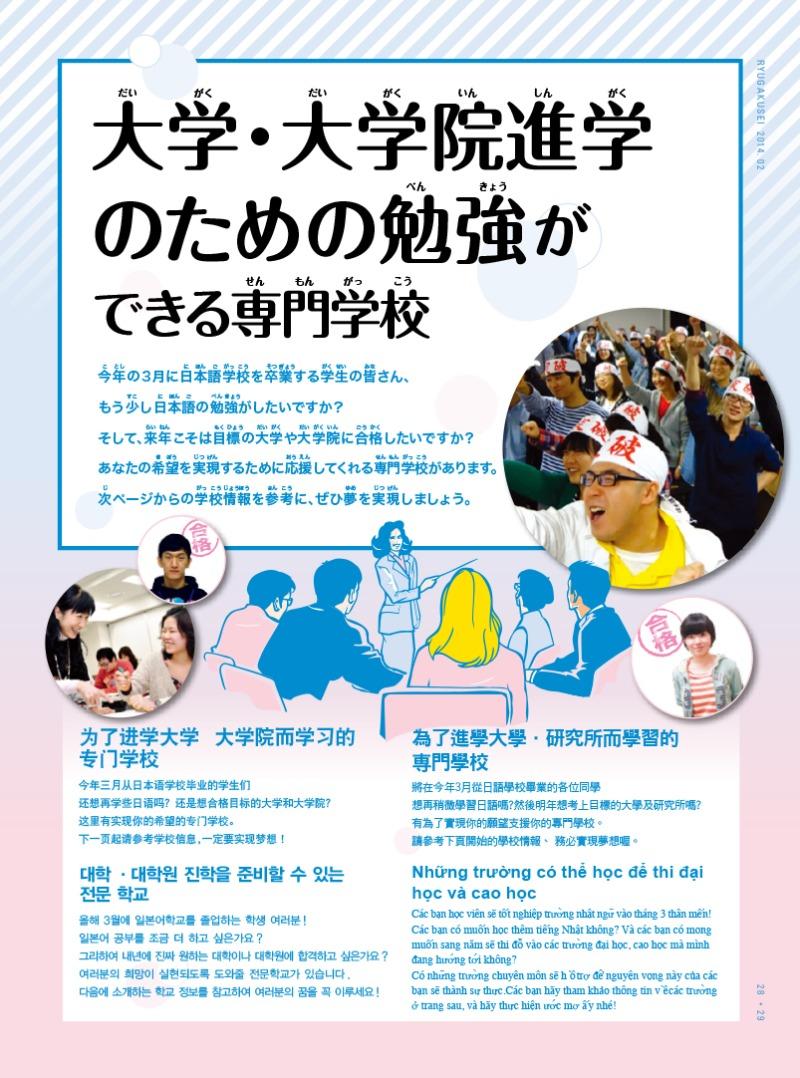 【留学生】201402-30 のコピー.jpg
