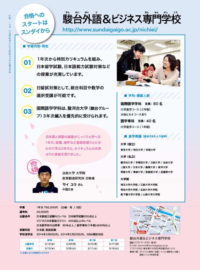 【留学生】201402-31 のコピー.jpg