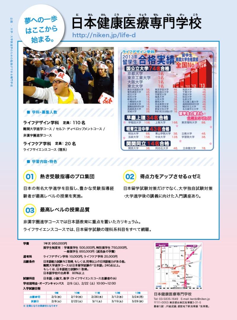 【留学生】201402-33 のコピー.jpg