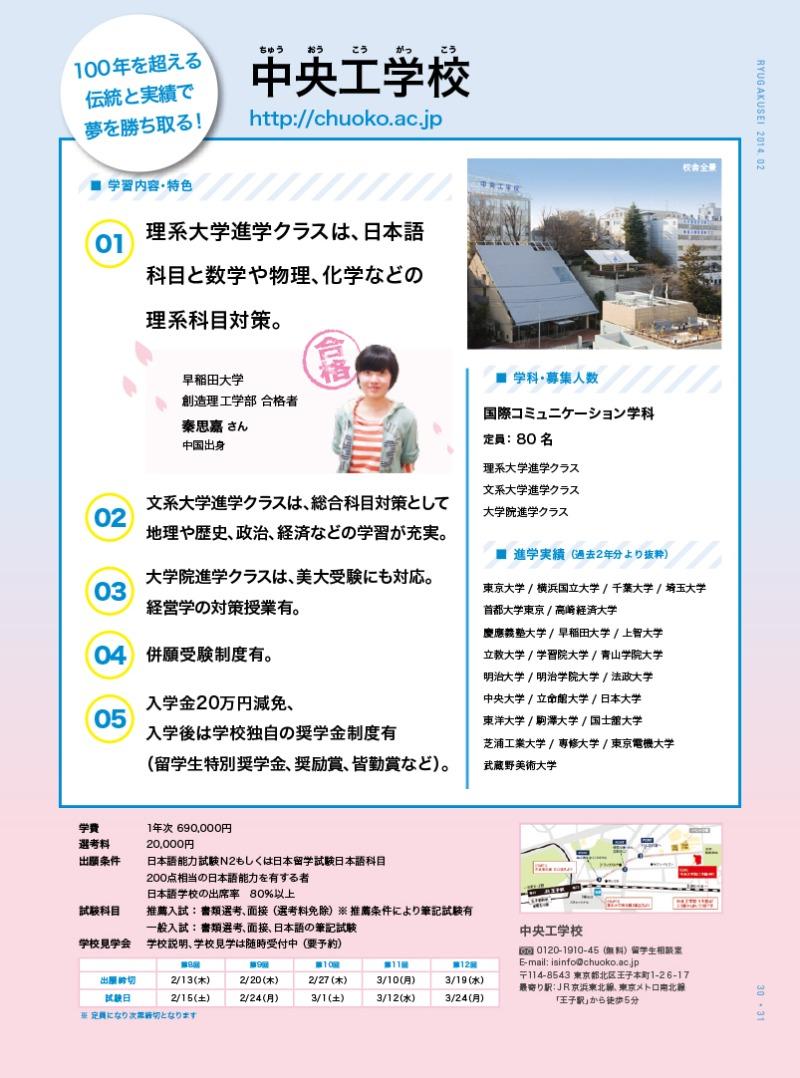 【留学生】201402-32 のコピー.jpg