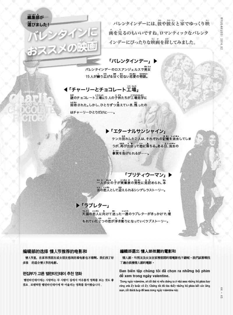 【留学生】201402-46 のコピー.jpg