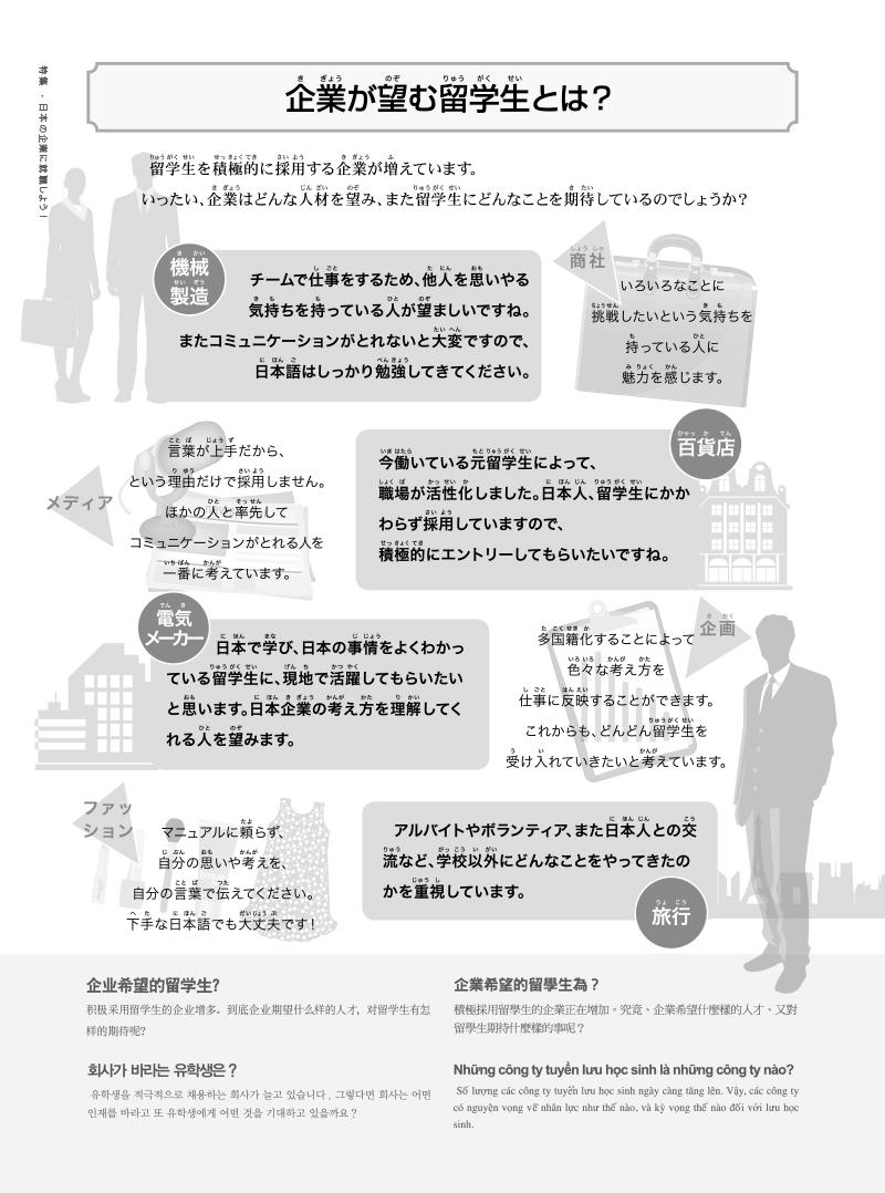 【留学生】201401-16 のコピー.jpg