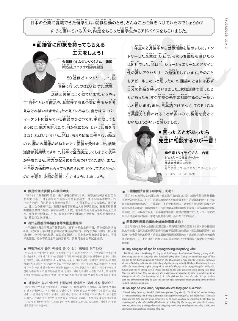 【留学生】201401-15 のコピー.jpg