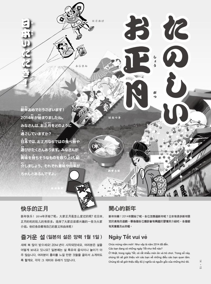 【留学生】201401-17 のコピー.jpg