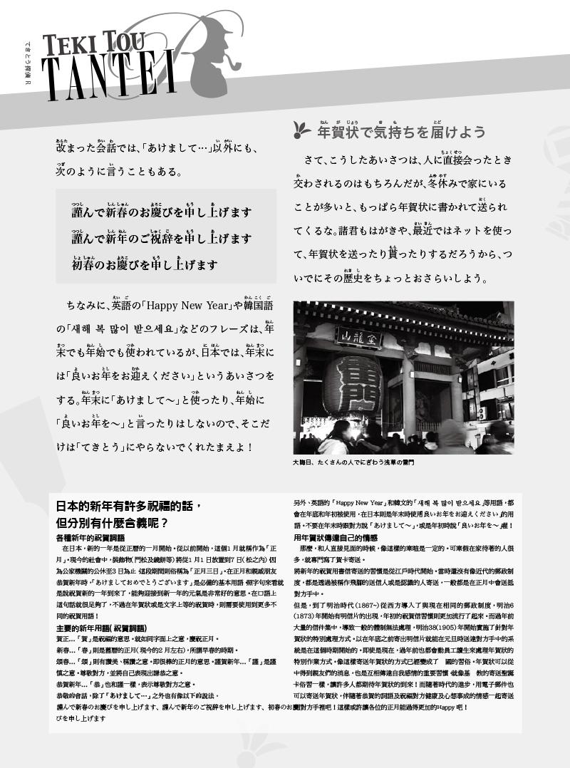 【留学生】201401-40 のコピー.jpg