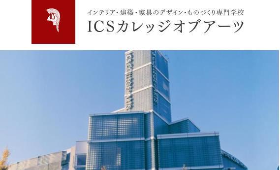 ICS 인테리어아키텍처디자인과 1.JPG