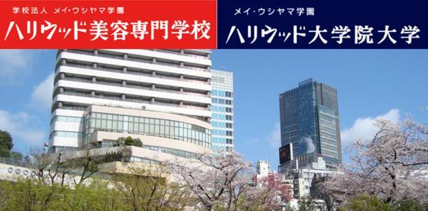헐리우드미용전문학교 일본취업 1.JPG