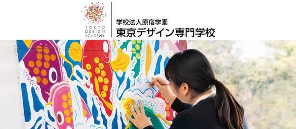 일본미술학교 도쿄디자인전문학교  크리에이티브아트 1.JPG