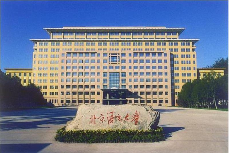 일본유학 중국유학 북경어언대학교.JPEG