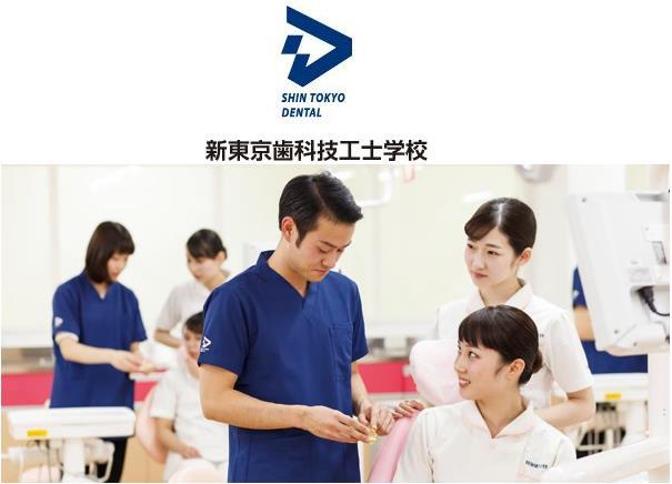 일본 신도쿄치과기공사학교 1.JPG