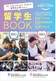 일본 신도쿄치과기공사학교 5.JPG