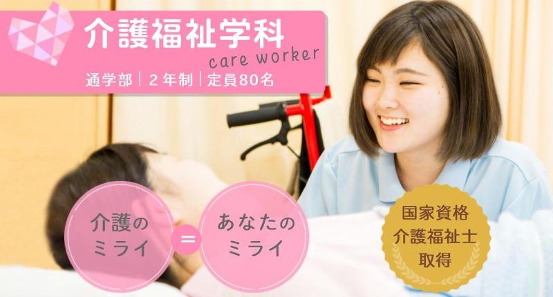 일본취업 100% 일본복지교육전문학교 2.JPEG