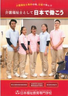 일본취업 100% 일본복지교육전문학교 8.JPG