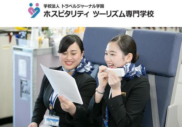 일본승무원학교 호스피탈리티투어리즘전문학교 1.JPG