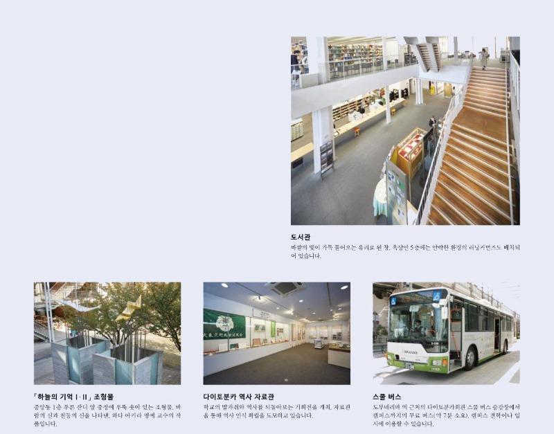 다이토분카대학 이타바시 캠퍼스 3.jpg