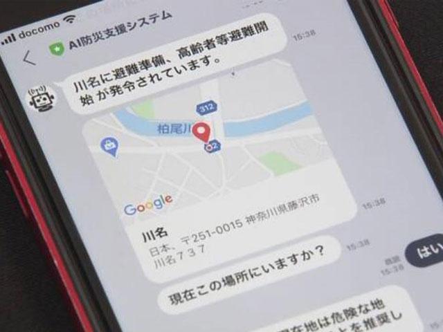 일본 재해정보 LINE으로 통지.jpg