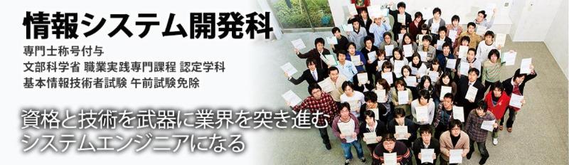일본유학 일본전자전문학교 정보시스템개발과 3.JPEG