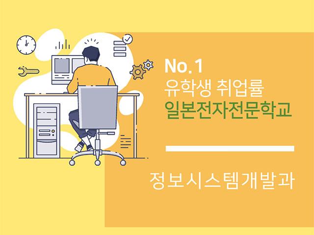 일본유학 일본전자전문학교 정보시스템개발과 10.jpg