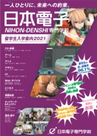 일본유학 일본전자전문학교 정보시스템개발과 5.JPEG