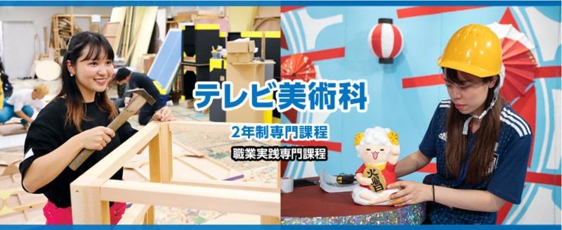 일본 동방학원 방송미술 7.JPEG