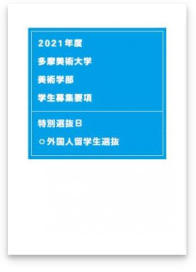 타마미술대학 「DOMANI・明日展 2021」 도마니 아스텐전 참여 9.JPEG