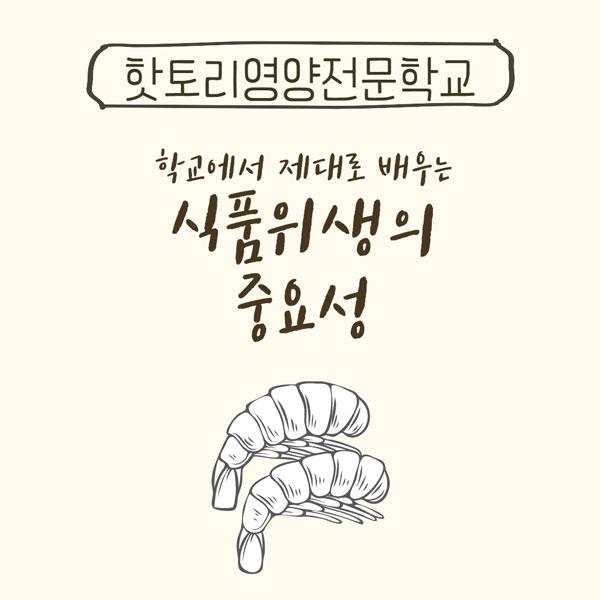 핫토리영양전문학교 충실한 학습 환경 2.jpg