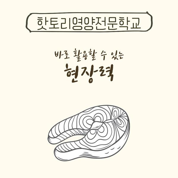 핫토리영양전문학교 충실한 학습 환경 4.jpg