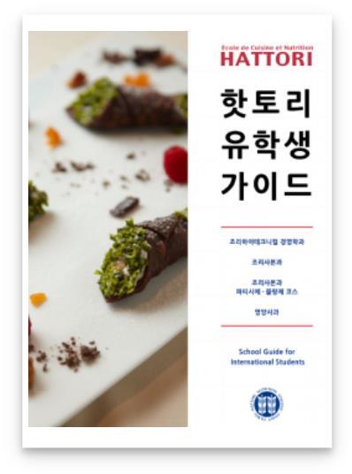 핫토리영양전문학교 충실한 학습 환경 7.JPEG