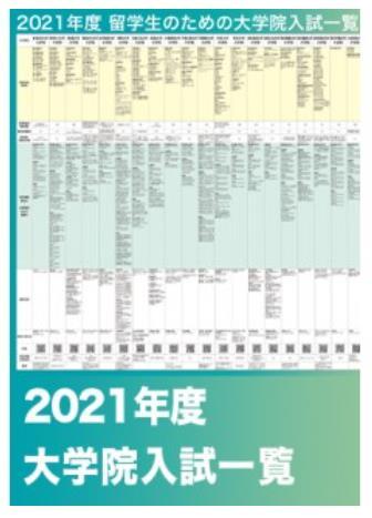 유학생을 위한 일본대학원.JPEG