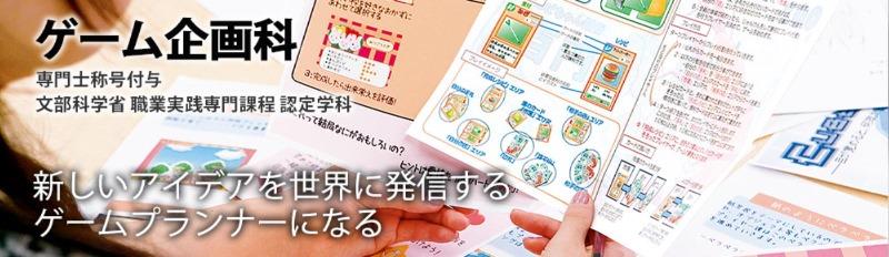 일본전자전문학교 게임기획과 3.JPEG