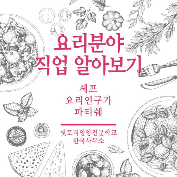 요리분야 직업 차이점 핫토리영양전문학교.jpg