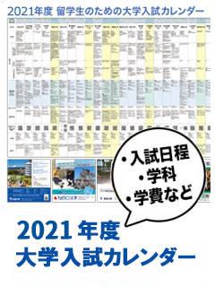 2021년도 일본대학 입시 캘린더.jpg