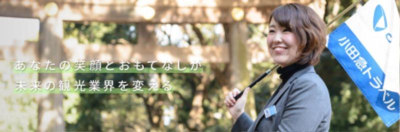 일본관광업계 취업_호스피탈리티투어리즘전문학교 3.JPEG