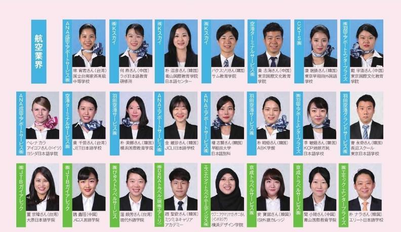 일본관광업계 취업_호스피탈리티투어리즘전문학교 5.JPEG