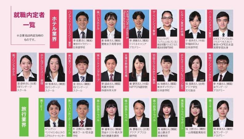 일본관광업계 취업_호스피탈리티투어리즘전문학교 4.JPEG