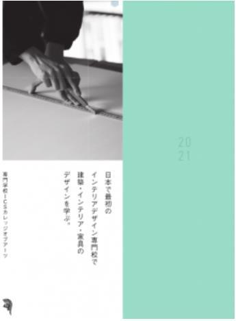 ICS컬리지오브아츠 에코백디자인공모전 최우수상 수상 7.JPEG