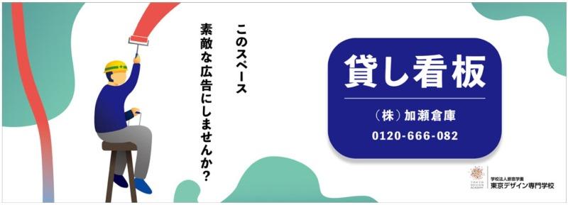 도쿄디자인전문학교 디자인공모전 수상 3.JPEG
