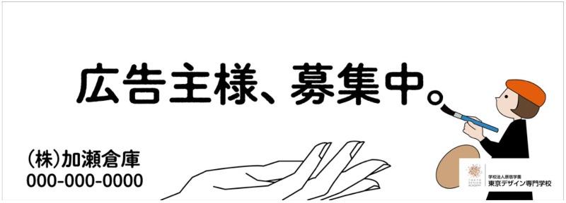 도쿄디자인전문학교 디자인공모전 수상 2.JPEG